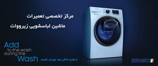 نمایندگی تعمیرات ماشین لباسشویی و ظرفشویی زیرووات در کرمان