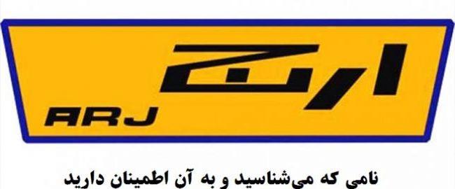 تعمیر ماشین لباسشویی ارج در کرمان