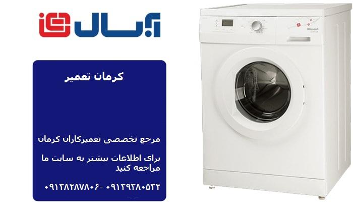 تعمیر ماشین لباسشویی آبسال در کرمان