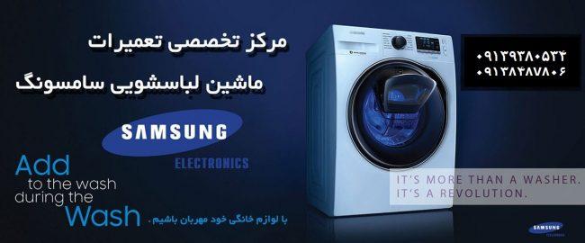 نمایندگی تعمیرات ماشین لباسشویی و ظرفشویی سامسونگ در کرمان