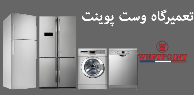 نمایندگی تعمیرات ماشین لباسشویی و ظرفشویی وست پوینت در کرمان