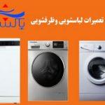 نمایندگی تعمیرات ماشین لباسشویی و ظرفشویی پاکشوما در کرمان