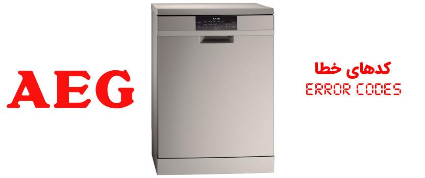 ارور ماشین ظرفشویی آاگ AEG