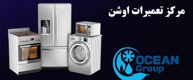 تعمیرات لباسشویی اوشن در کرمان