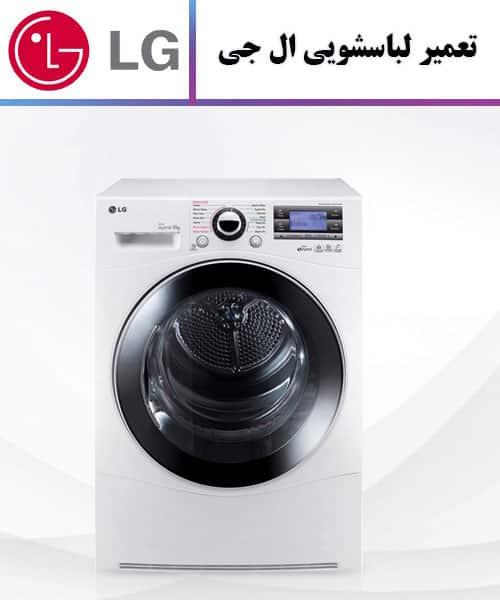 تعمیر لباسشویی الی جی در کرمان