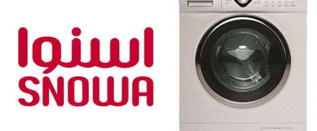 تعمیر لباسشویی اسنوا در کرمان